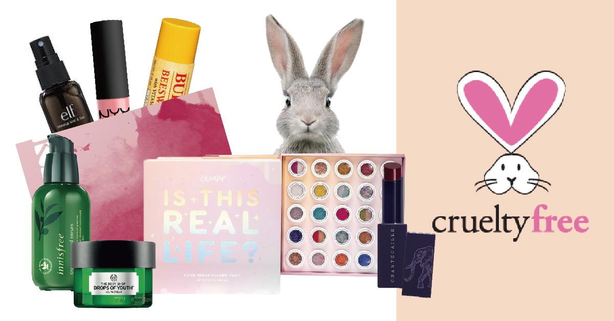 妳用的唇膏是用牠的命換的!一起支持「這些」拒絕動物實驗的品牌
