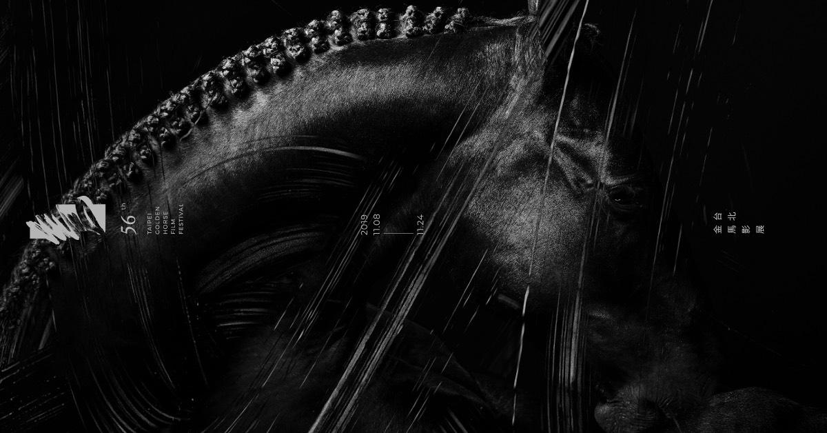 金馬56主視覺「尋找黑馬」曝光!王童、王羽雙獲「終身成就獎」
