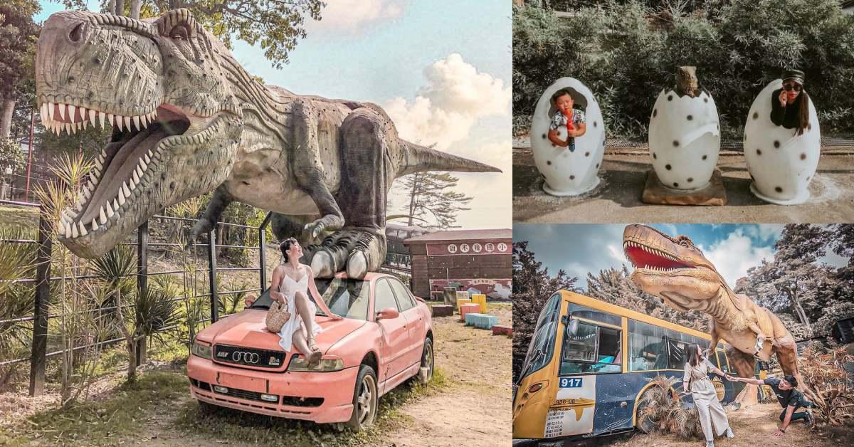 彰化景點推薦「百果山探索樂園」!遍地都是大恐龍彷彿「台版侏羅紀公園」!