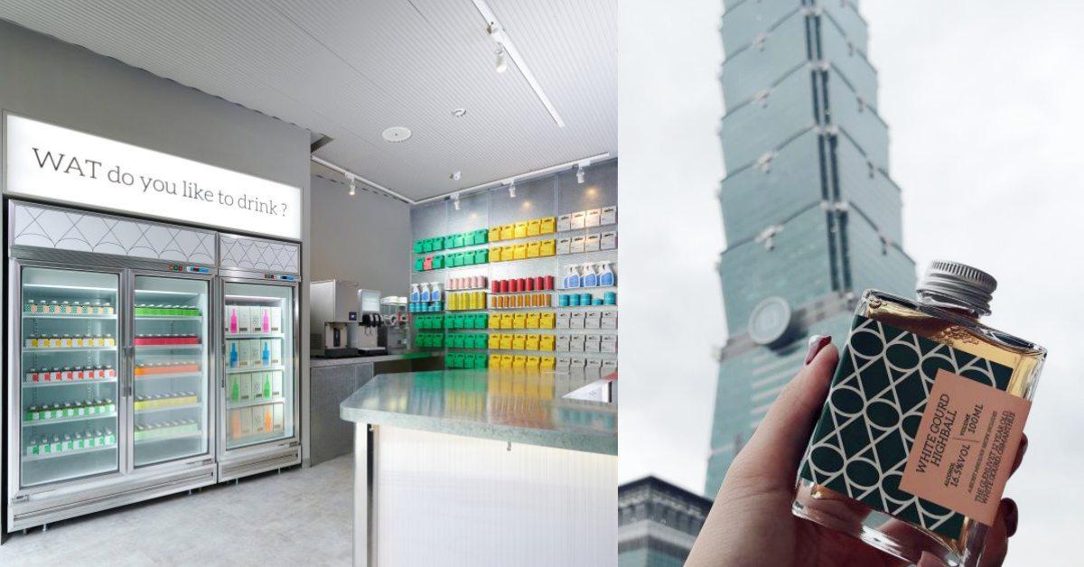 台北酒吧新地標!亞洲首間時髦「瓶裝雞尾酒」便利店《WAT》,配上台式辦桌菜超有味道