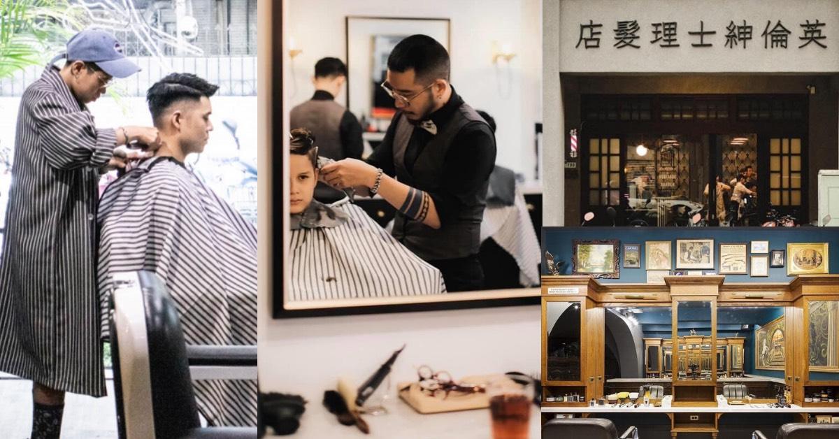 男友髮型一成不變?台北6家「男仕理髮廳」推薦!復古油頭、理容刺青,讓專業打造英倫風男友