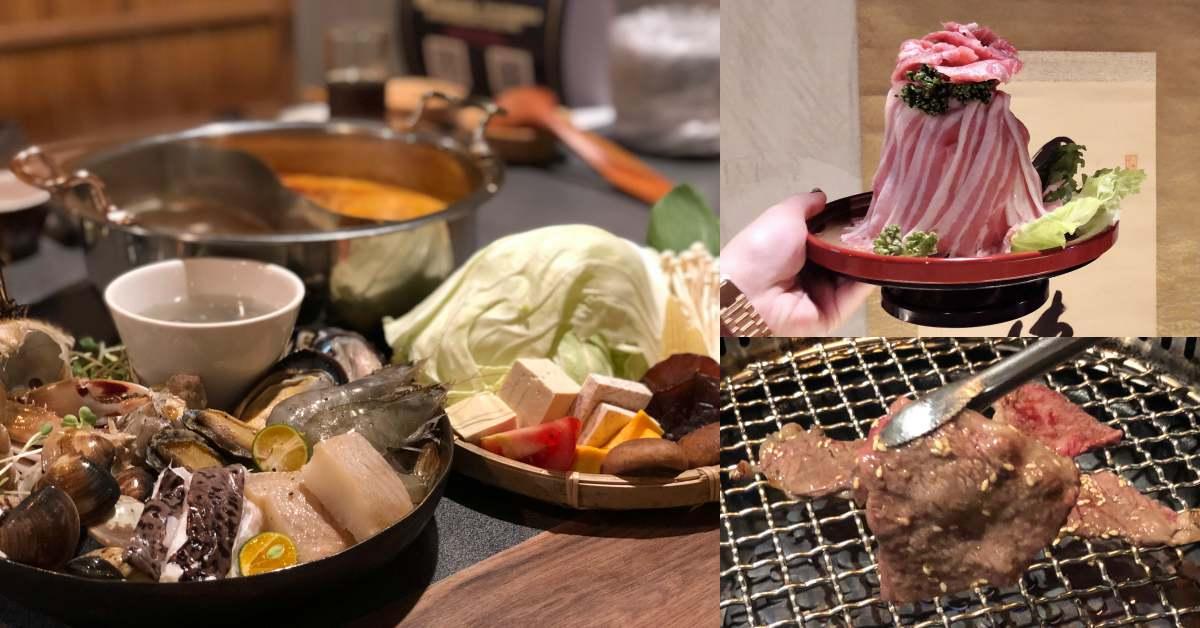 【食間到】國父紀念館美食推薦!《金洹苑》頂級燒肉餐廳,肉食控絕對愛、火鍋百元能吃到