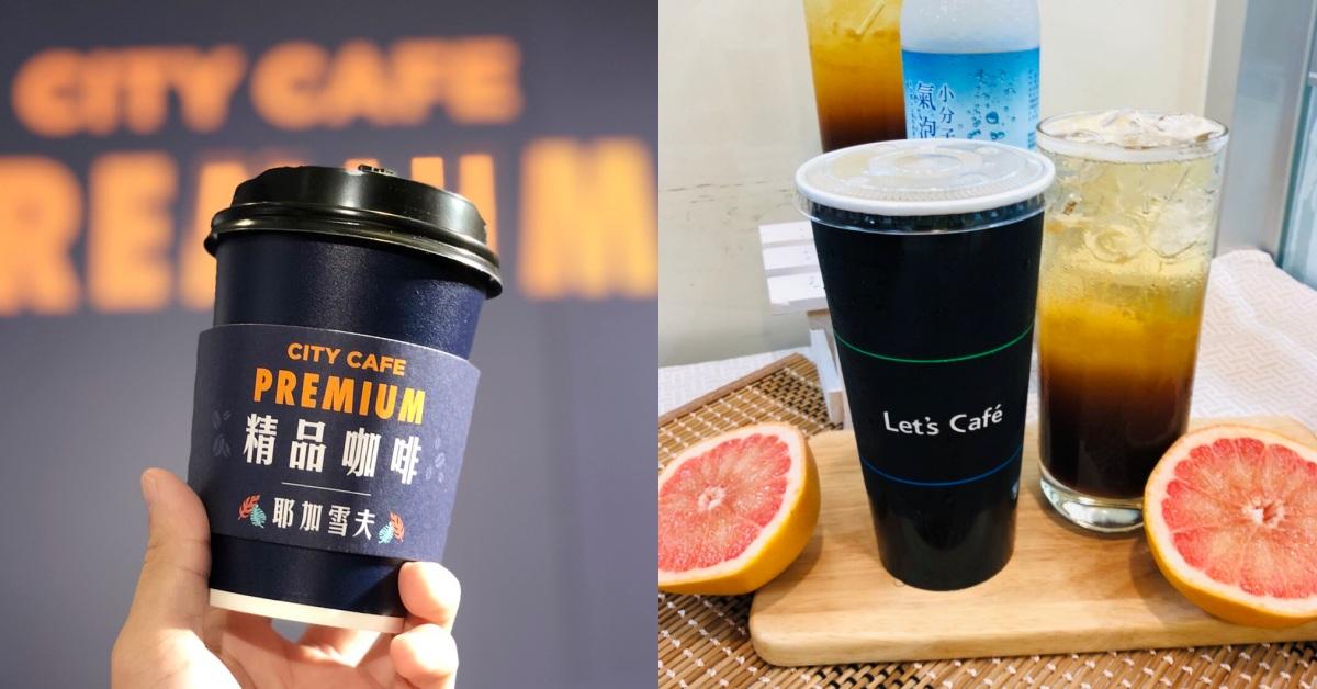 超商夏季冰飲大戰開打!全家推出「陽光紅柚氣泡特調」、7-11咖啡「精品咖啡」限量登場