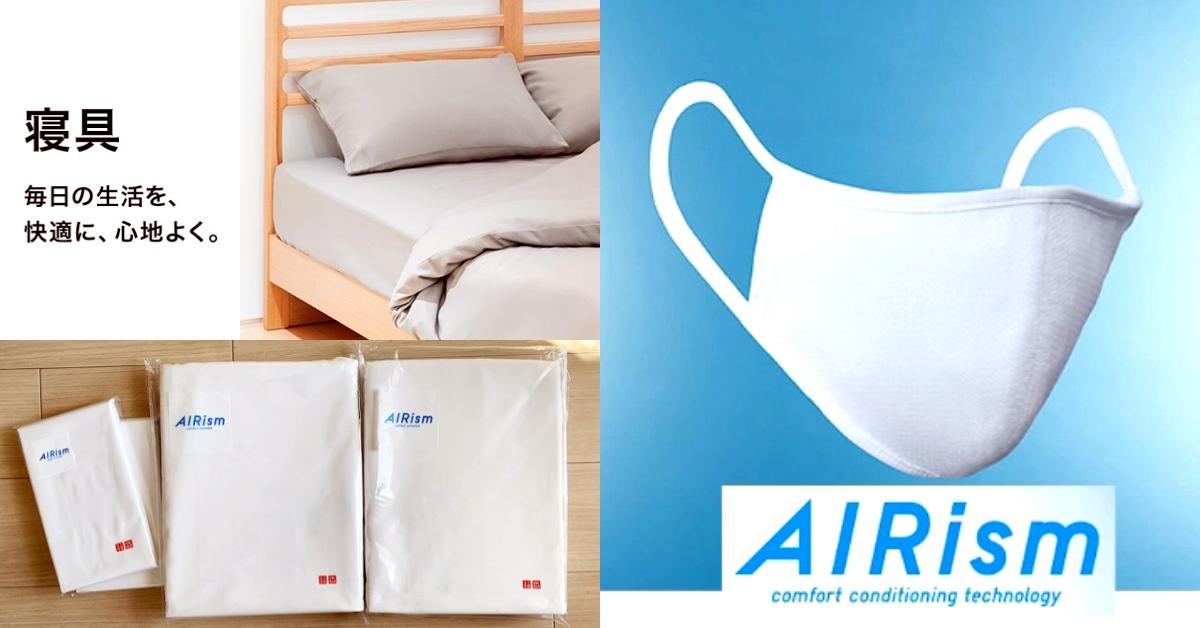 Uniqlo口罩還沒來,AIRism獨家技術製成「涼感寢具」先來搶夏天財!又涼又柔順日本爆紅