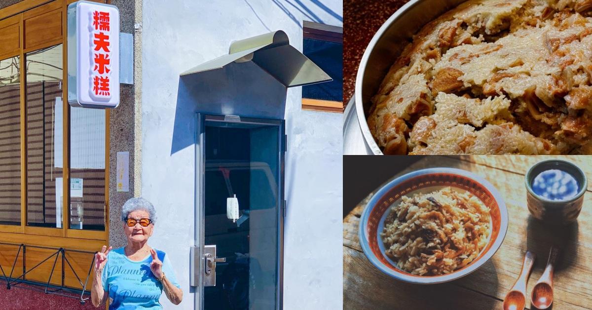 台南名店「糯夫米糕」排隊也不一定吃得到?可遇不可求的傳統人氣小吃,究竟是為何那麼火紅!