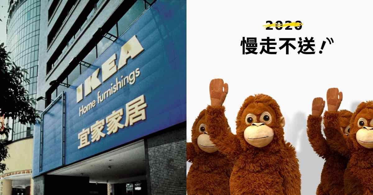 IKEA敦北店4月底結束營業,內湖店準備接手!收攤原因是...