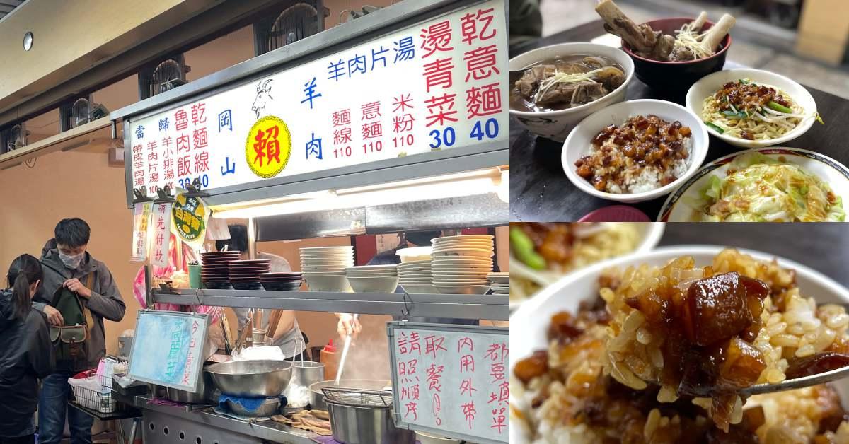 【食間到】新店美食推薦「賴岡山羊肉」!滷肉飯滿滿膠質 ,帶皮羊肉湯讚到google給4.5顆星!