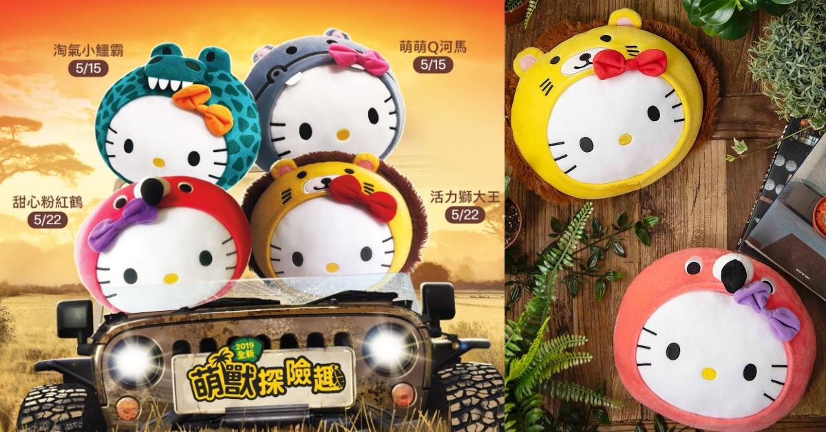 台灣麥當勞× Hello Kitty 非洲萌獸出閘!四款可愛抱枕一秒忘失眠