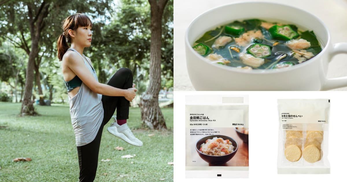 無印良品零食可減肥?日本超夯低脂「Muji瘦身餐」,百元就能輕鬆搞定