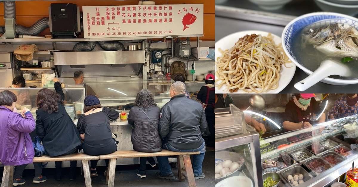 【食間到】善導寺美食推薦「以馬內利鮮魚湯」!一整尾鮮魚湯只要80元,7點開賣飄香40年!