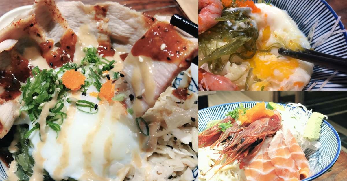 【食間到】松江南京站美食!《丼賞和食》超澎湃海鮮丼飯、松阪豬丼,中山區上班族的最愛