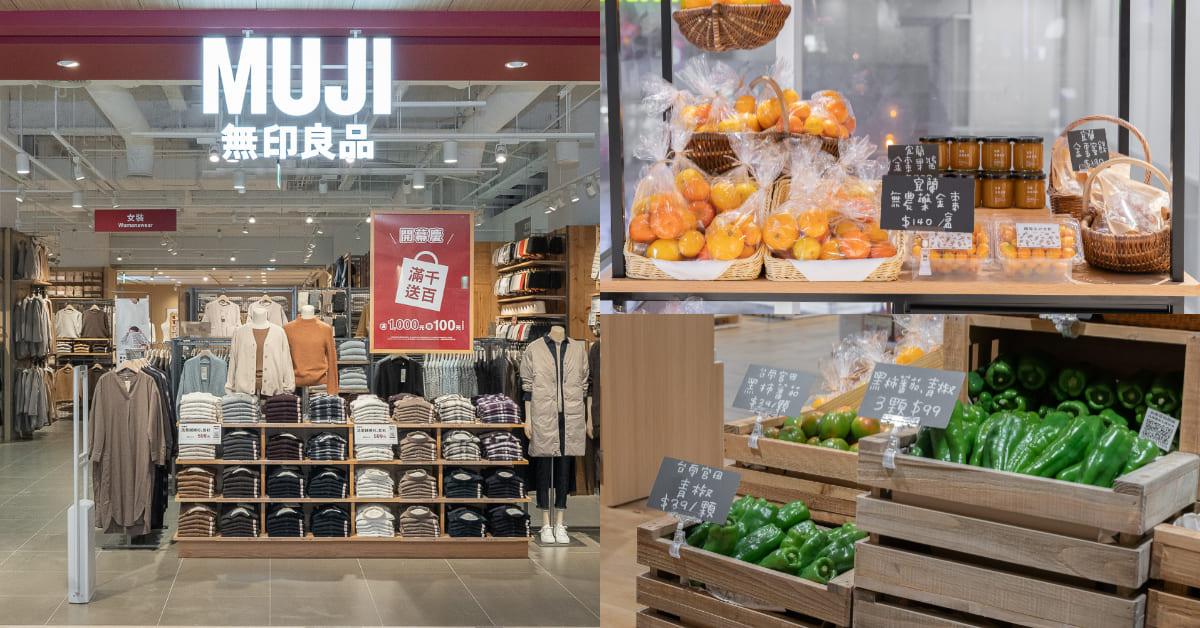 南紡門市無印良品開始賣起菜!開放式廚房、在地小農的蔬果與花卉 ,打造時髦健康生活
