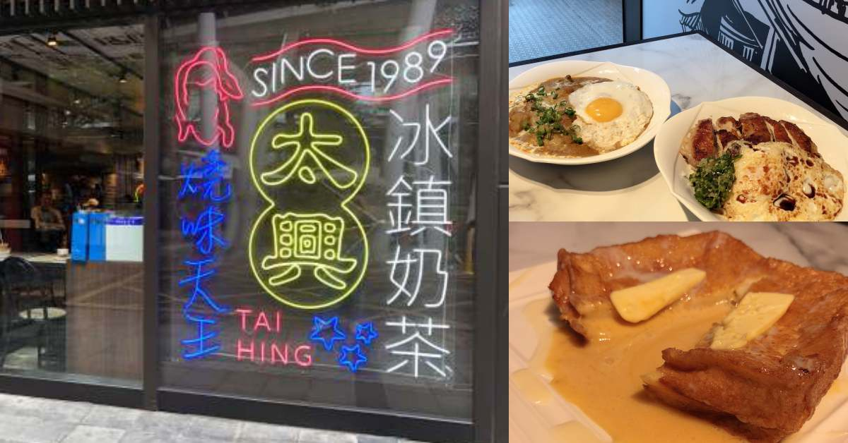 香港燒味天王「太興燒味」重現茶餐廳經典!冰鎮珍奶、鹹蛋黃流沙西多士期待指數爆表!