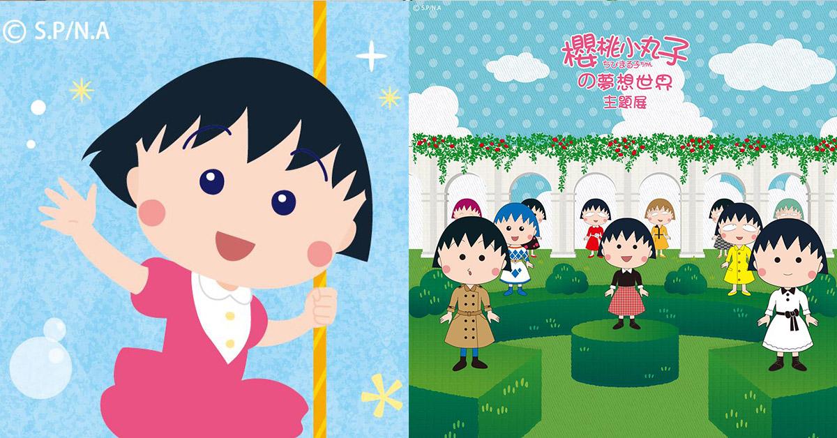 《櫻桃小丸子の夢想世界》松菸開展!6大經典場景走回童年記憶