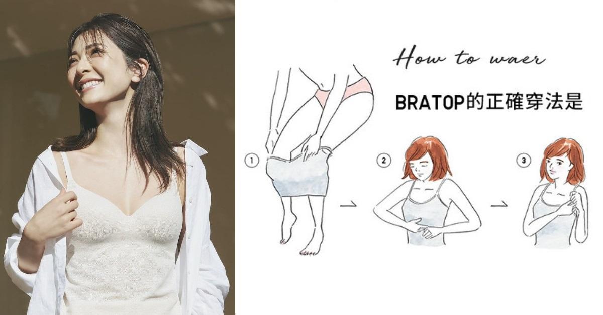 女生必看!BraTop紅什麼?竟然80%女生都穿錯,原來「由下往上穿」才正確
