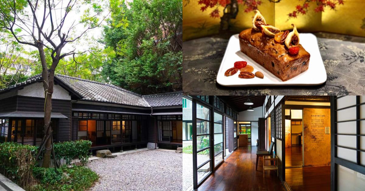 忠孝新生站最新景點「台灣文學基地」!文青最愛日式宿舍群,還有「平安京茶事 」茶點