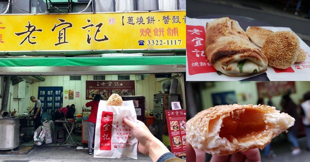【食間到】連年輕人也愛上的老燒餅味!捷運中正紀念堂美食《江蘇老宜記》糖心酥餅超美味!