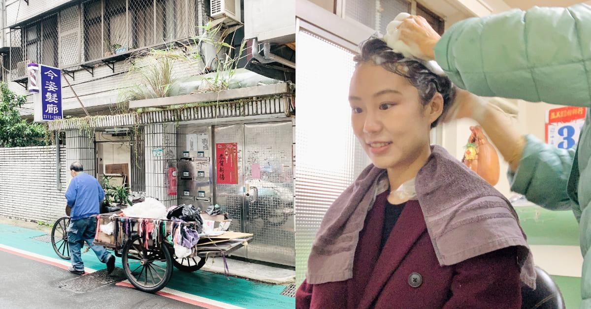 【洗頭時間】台北東區「今姿髮廊」250元洗頭、抓龍、聽故事,70歲「阿姨」不退休:「緣分這種事急不來!」