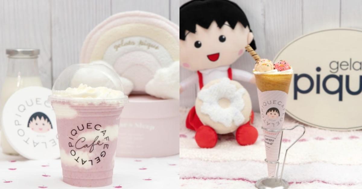 櫻桃小丸子迷別等了!《Gelato pique cafe》推聯名可麗餅、粉色奶昔極度療癒