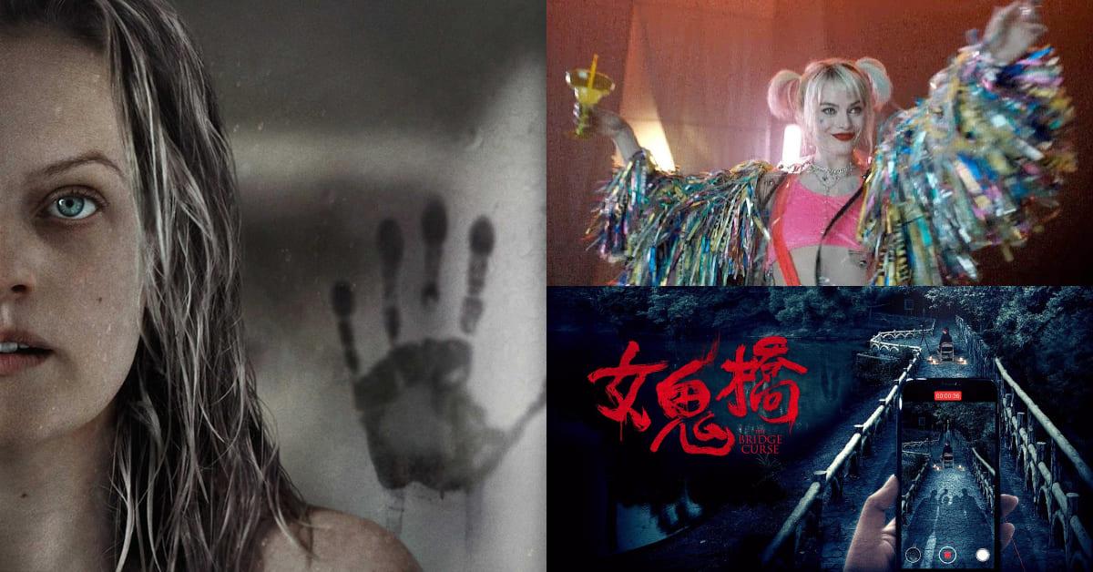 2020上半年電影票房揭曉!《女鬼橋》強壓《小丑女》拿下國片冠軍!