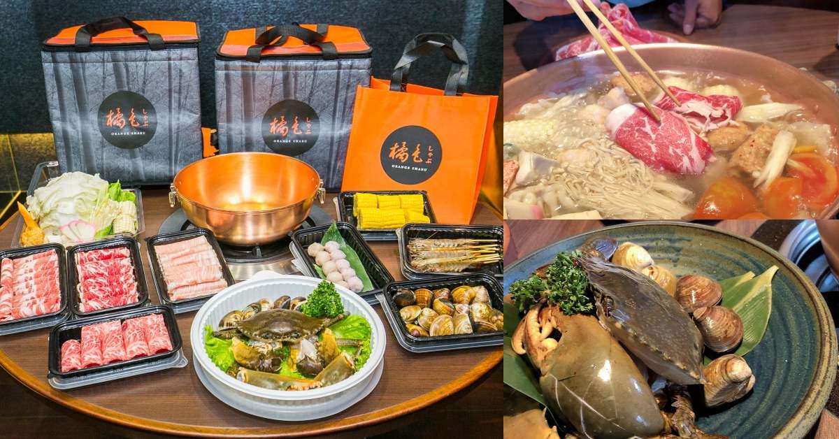 火鍋界無人能敵!「橘色涮涮屋」推出高檔火鍋親送到家服務,還有專人煮+清潔服務!