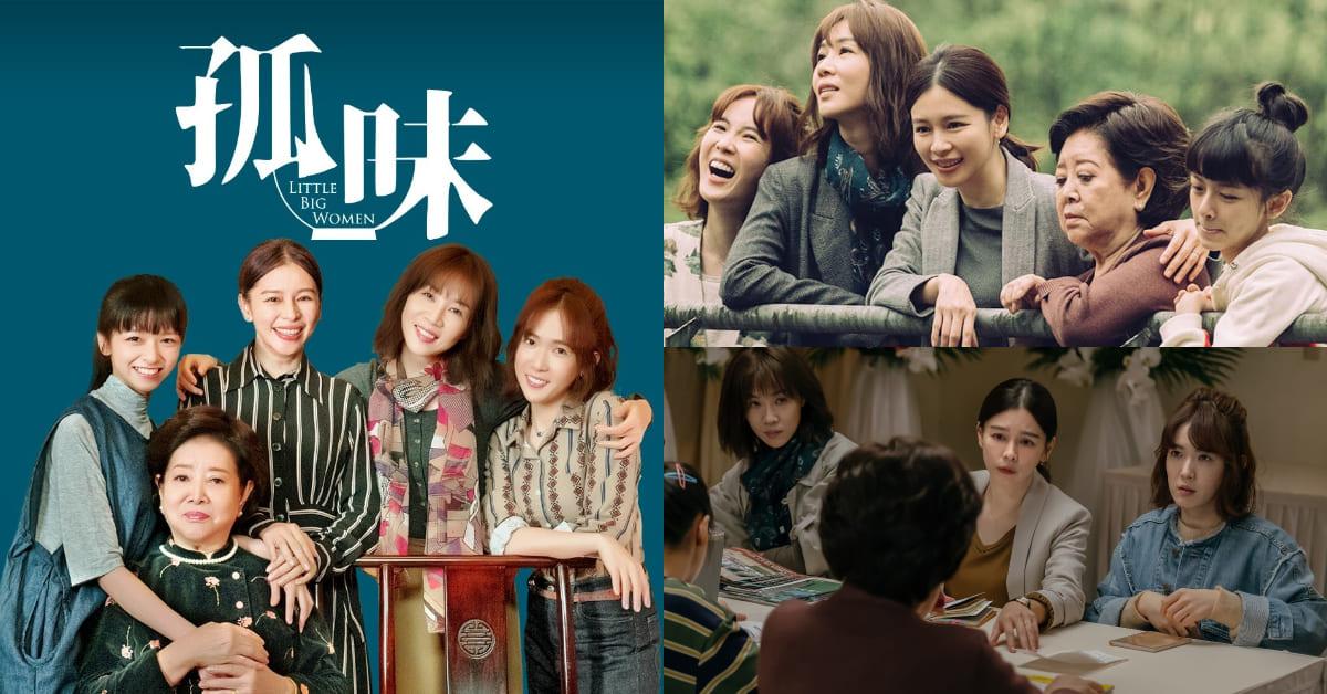 2020最溫暖國片《孤味》!徐若瑄、謝盈萱領銜主演,「填補缺席的,是無盡的愛」