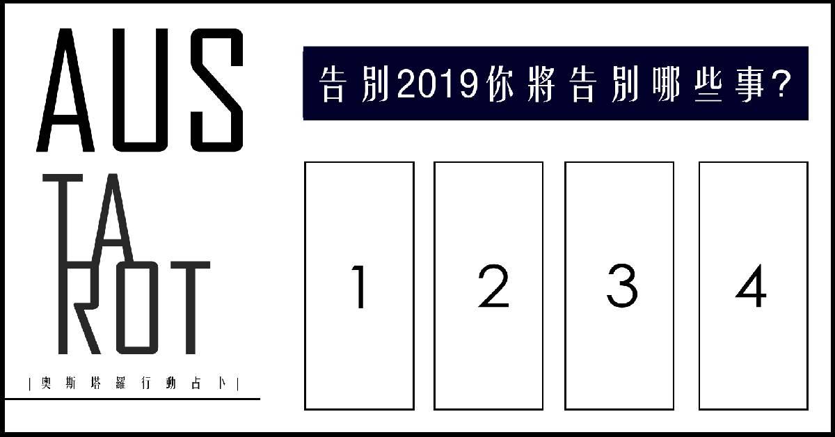 【塔羅占卜】揮別2019你將告別哪事?