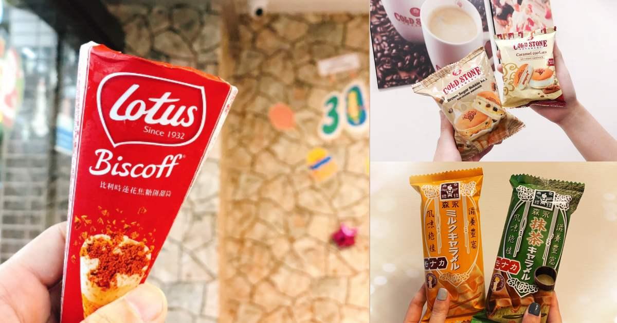 夏天就是要爽吃冰!網友熱議「超商冰品Top9」大公開,超人氣搶手冰品你吃過哪些?