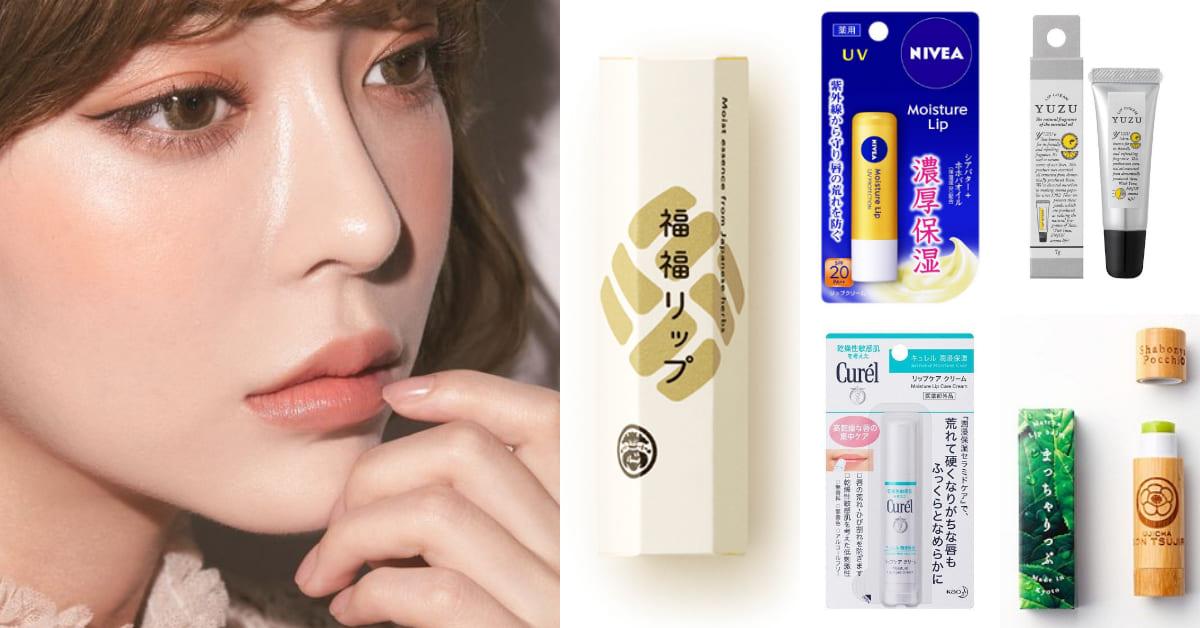護唇膏推薦Top 10!日本LDK評選人氣護唇保養,DHC竟跌出前3,第1第2得找代購!