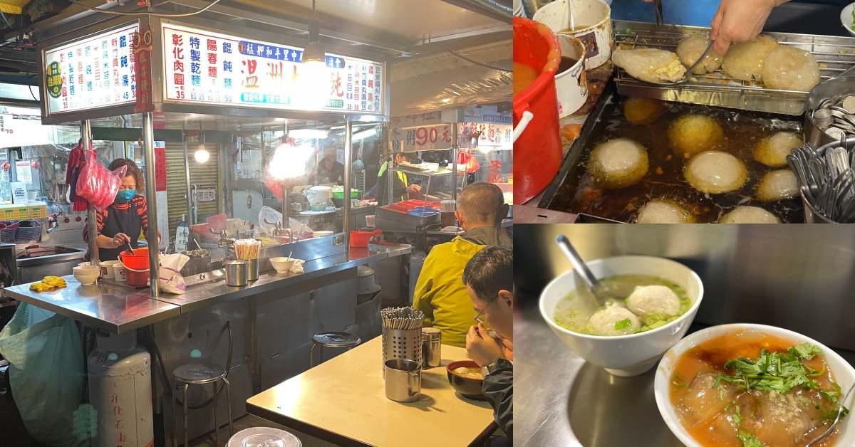 【食間到】中原市場「溫州大餛飩」飄香萬華40年,肉圓、秘密乾麵常客必點 !