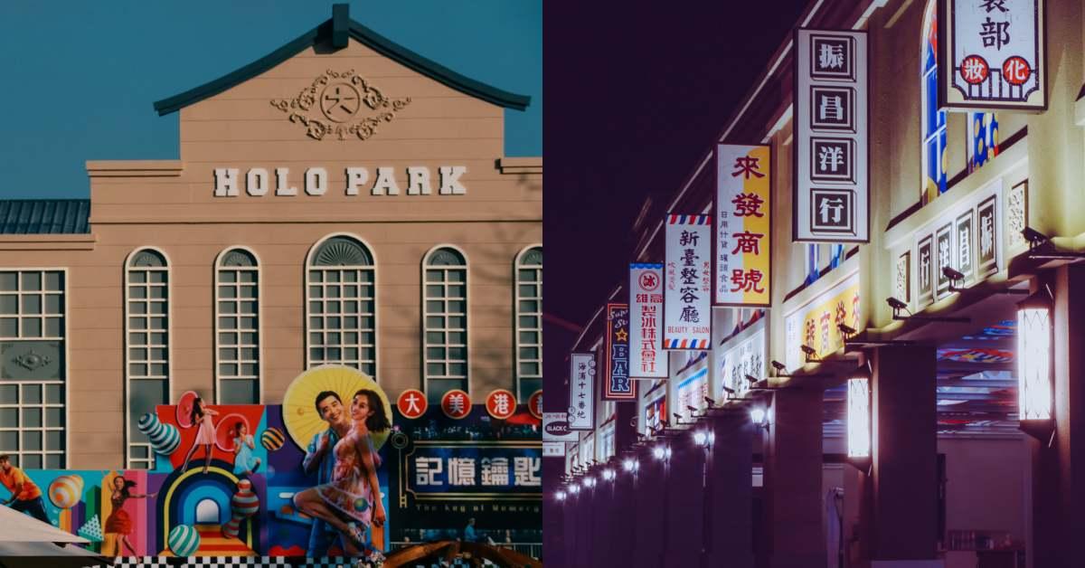 高雄景點推薦「HOLO PARK映像鹽埕」!50年代老街、戲院全搬來、手繪電影看板美照拍到手軟