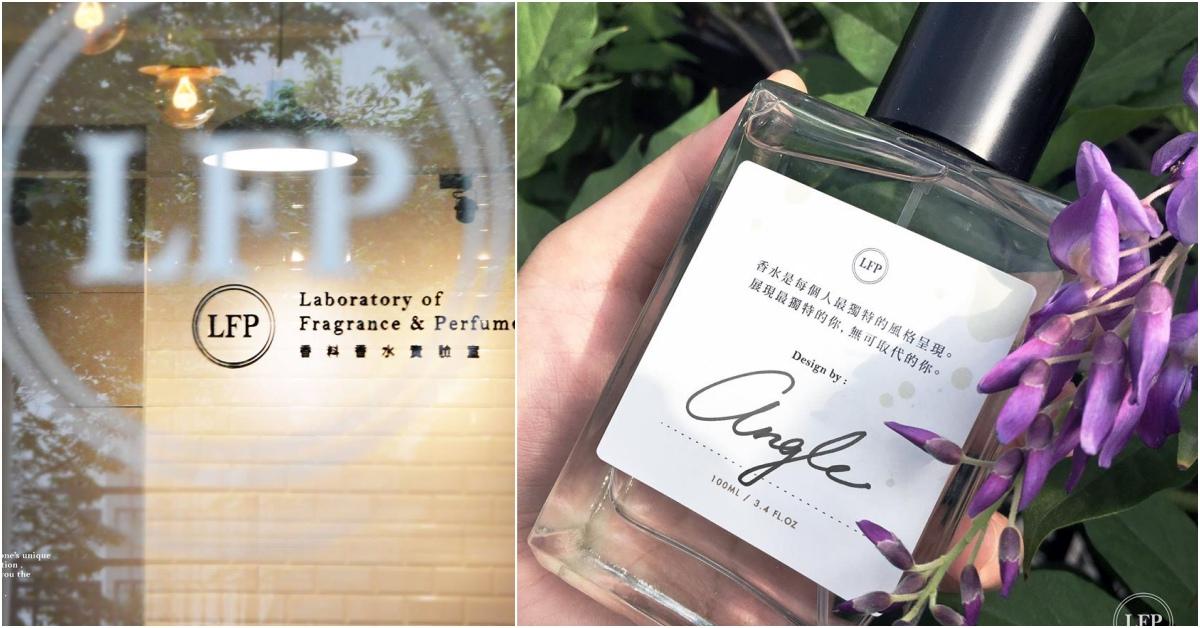 訂製你專屬的香氣!松菸《LFP香料香水實驗室》讓你動手自製香水