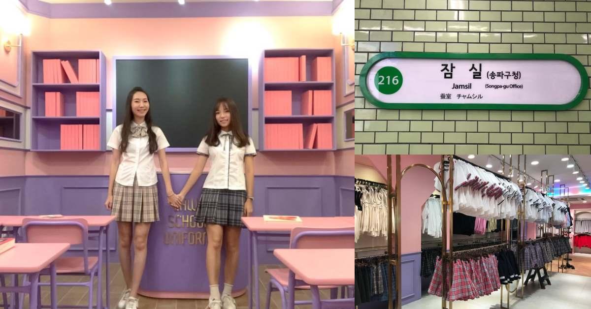 【韓國】首爾梨花校服懶人包:交通、預約方式、校服介紹、租借流程總整理