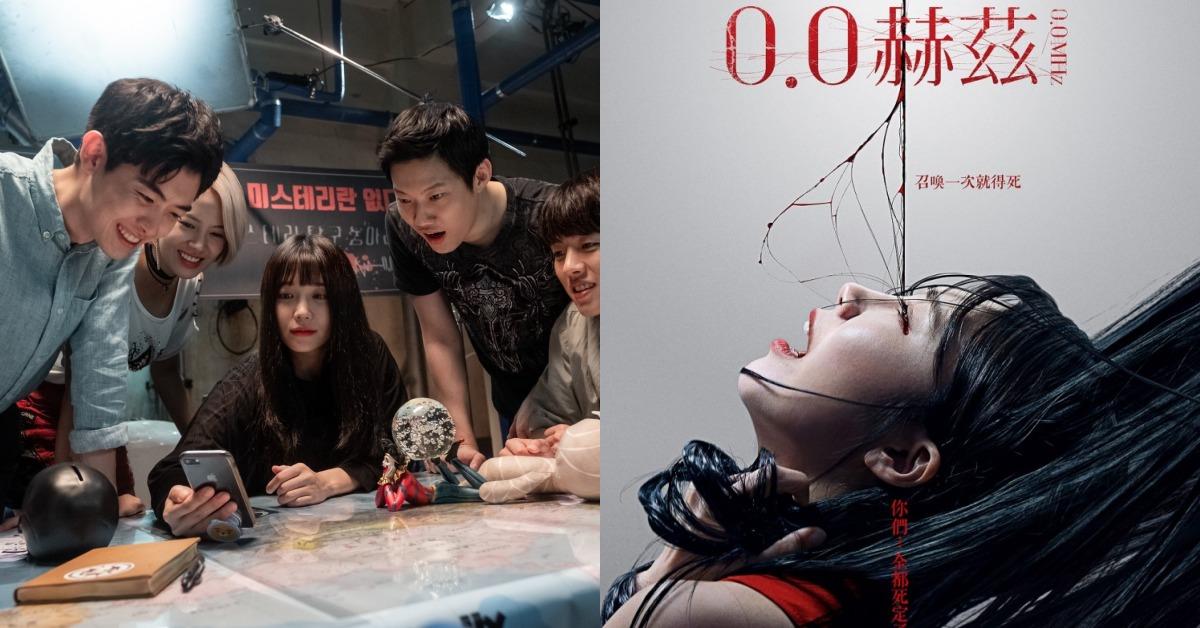 這海報太痛我不敢看!鄭恩地、李成烈演出韓國漫改恐怖電影《0.0赫茲》