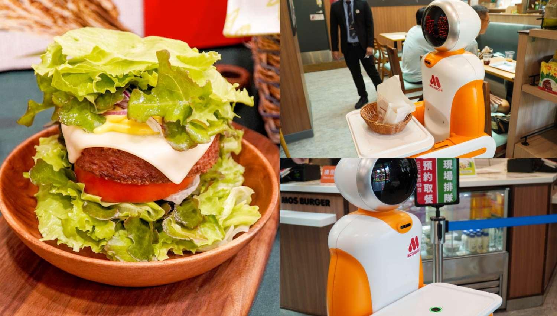摩斯也推「素食漢堡」!未來肉漢堡創單價新高,還有二代機器人為你服務