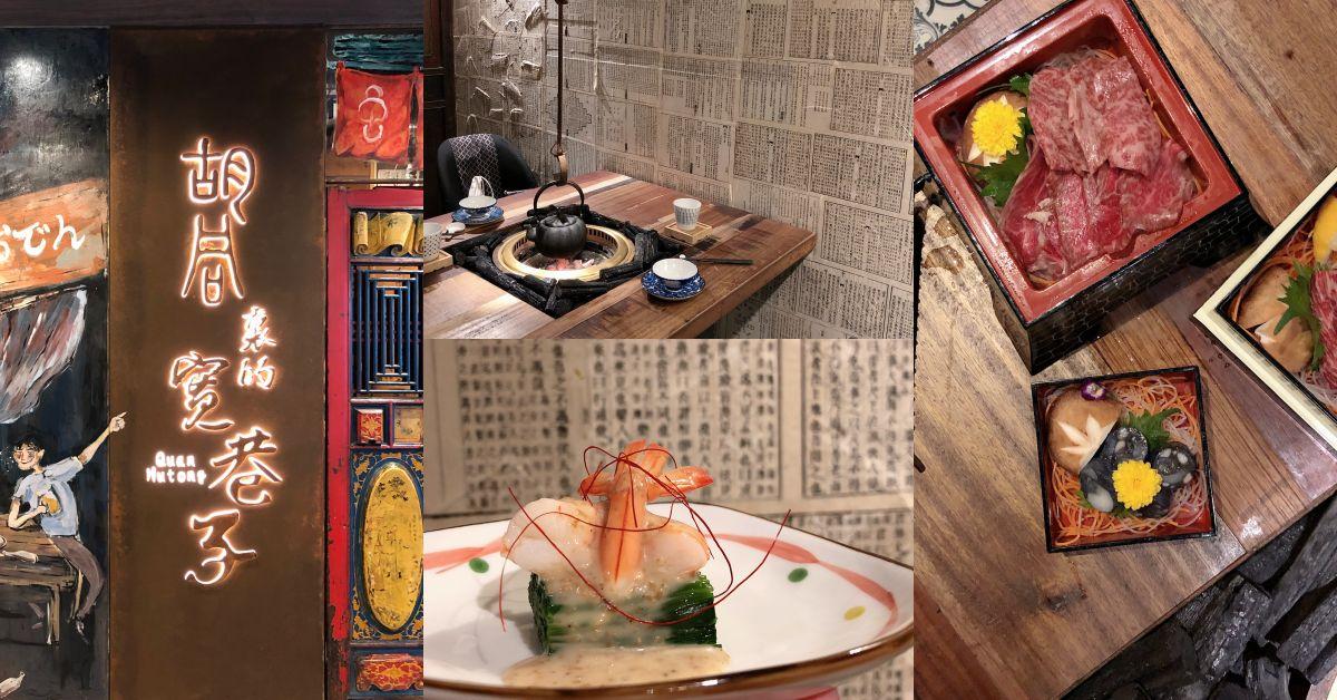 信義區最神秘的餐廳!一次僅供10人「胡同裏的寬巷子」千元就能吃到私廚「無菜單料理」!