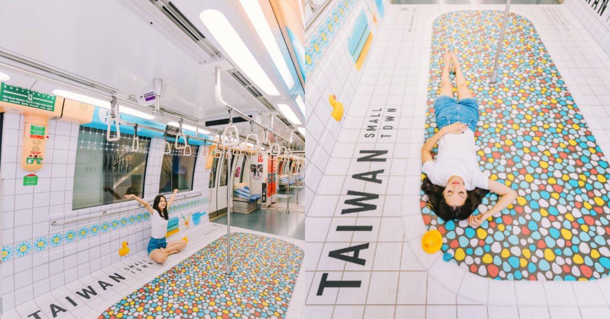 新加坡地鐵重現台灣古早味浴室!車廂內阿嬤家浴缸、復古窗花成為IG新景點