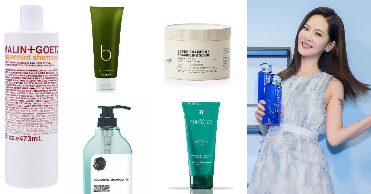 頭油、頭皮癢、頭臭味慢走不送!特搜7款夏日「透清涼」洗髮精