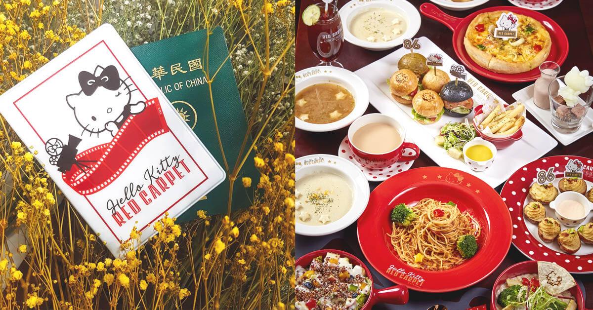 帶上Passport享受味覺美好的出境,Hello Kitty萌翻美式餐廳!限量護照套等你收集!