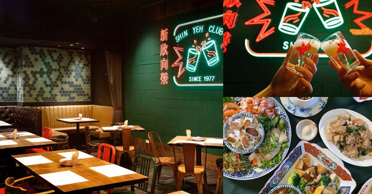 信義區美食推薦「欣葉俱樂部」!自助餐380元吃到飽,師園鹽酥雞、醉蝦任你吃