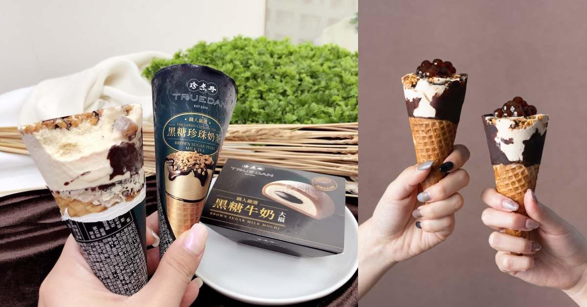 《珍煮丹》推出冬天最強甜品!濃郁黑糖珍奶甜筒、牛奶大福神還原「黑糖珍珠鮮奶」!