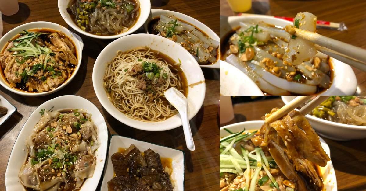 【食間到】中山平價美食!重慶四川菜《川渝小吃坊》,麻而有勁酸辣粉、口水雞超涮嘴