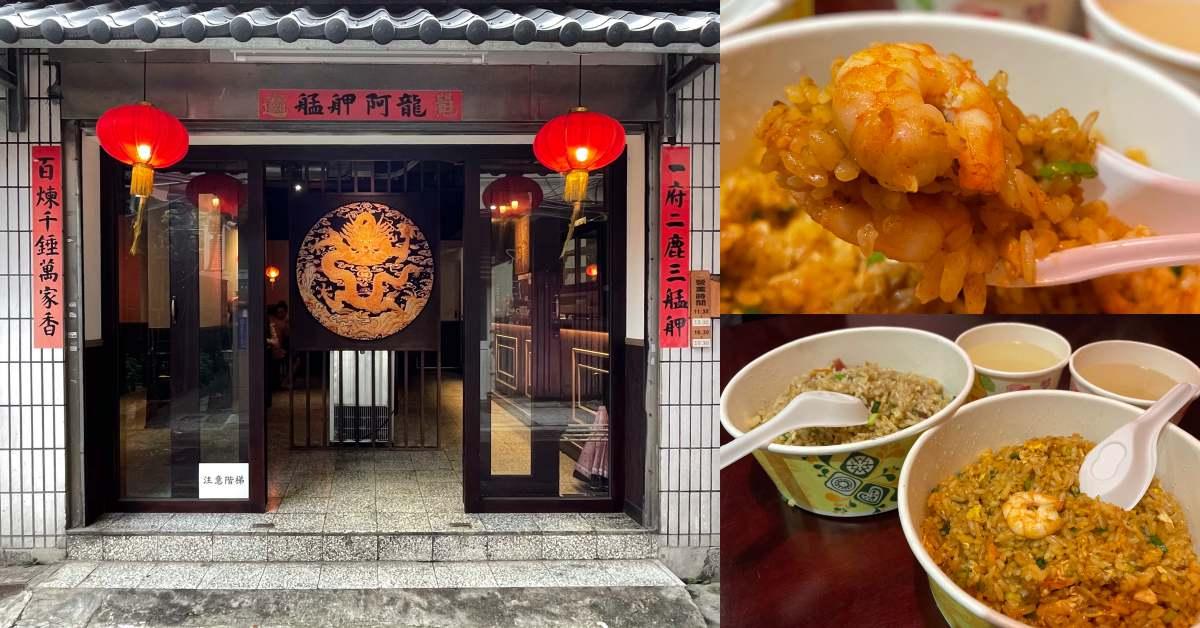 【食間到】萬華美食「阿龍炒飯」等1小時很正常,鍋巴香氣、粒粒分明,全台十大好吃炒飯可不是蓋的