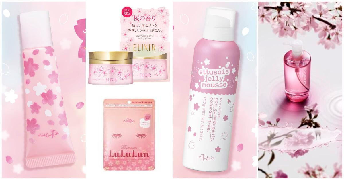 美妝品也瘋櫻花,從卸妝清潔保養到唇彩,讓你被滿滿的櫻花包圍