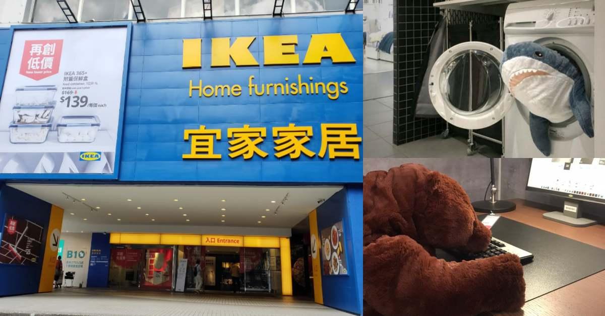 「IKEA敦北店」走入歷史!回顧23年經典產品,一年賣出的「鯊魚」可塞滿一座小巨蛋