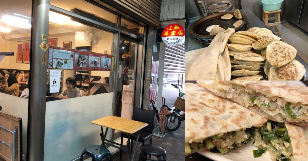 【食間到】隱藏在東區大樓「江蘇菜盒店」韭菜盒清爽不油膩!常見菜色卻能端出不一樣的味