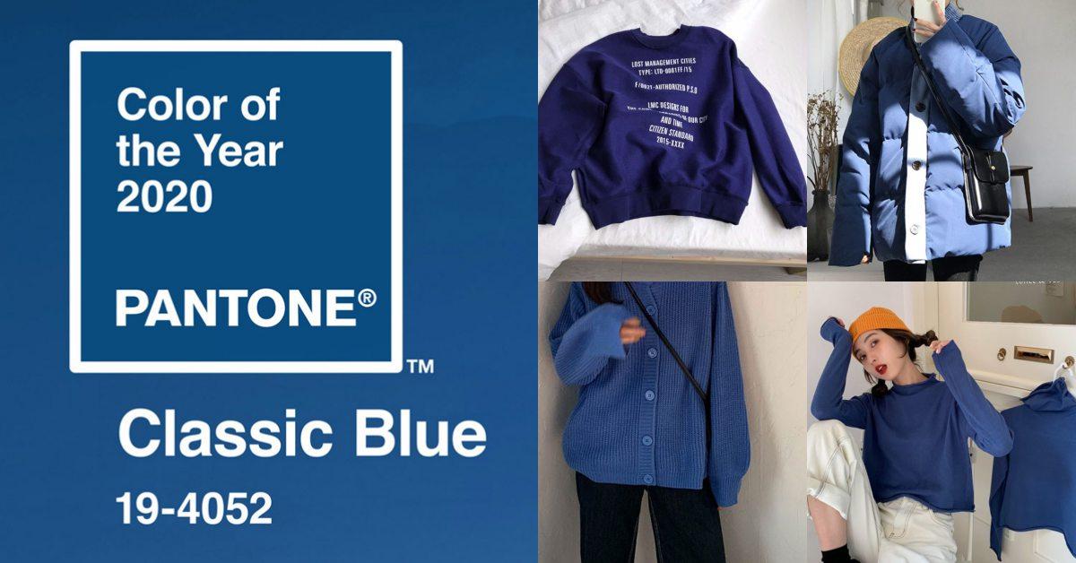 2020流行色Pantone經典藍該怎麼挑?推薦5件淘寶經典藍單品,跟著買準沒錯!