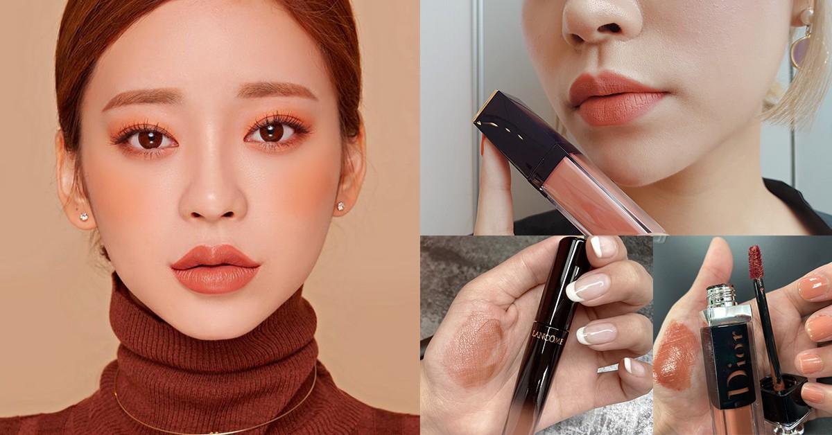 「健康膚色」、「黃皮膚」該怎麼挑焦糖奶茶唇?關鍵2招Tips擦上它皮膚馬上亮一階!