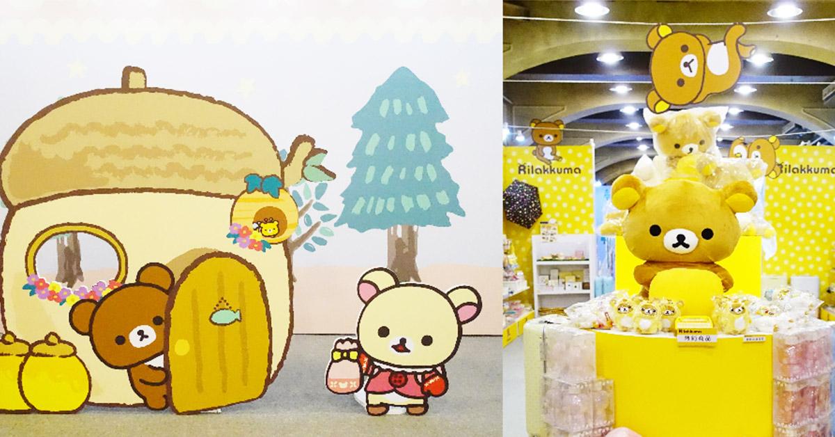 「Rilakkuma拉拉熊快閃店」華山登場!限定打卡場景、超萌商品來襲