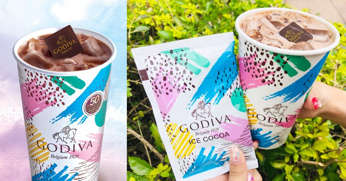 《7-11》x《GODIVA》推出「經典冰可可」!限量60萬杯沒喝到含淚慢走不送!